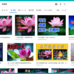 【台湾あるある】台湾の面白文化 早安(おはよう)のLINE画像「長輩圖」